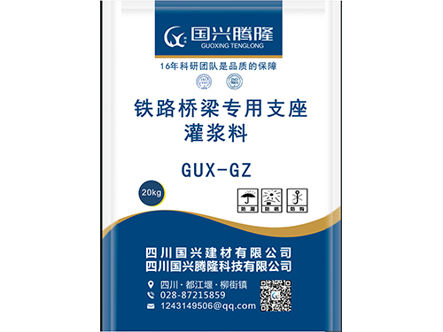 国欣牌GUX-GZ铁路桥梁专用支座灌浆料