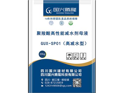 国欣牌GUX-SP01聚羧酸高性能减水剂母液(高减水型)