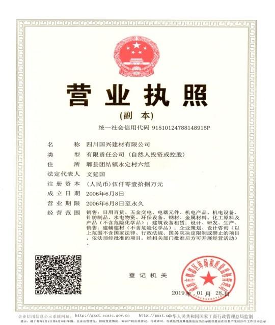 国兴建材营业执照