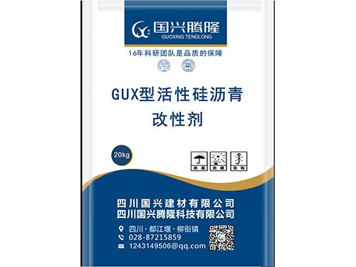 国欣牌GUX型活性硅沥青改性剂