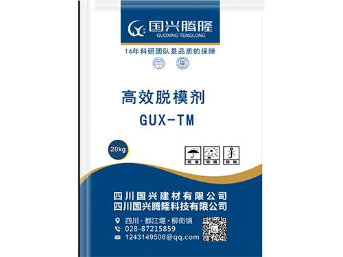 国欣牌GUX型-高效脱模剂