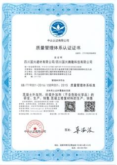 ISO9001:2015 国际质量管理体系认证