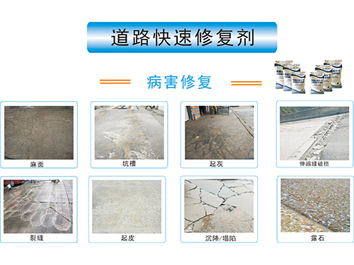 四川混凝土道路修复剂生产厂家