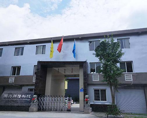 四川国兴建材有限公司