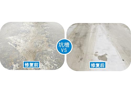 新都物流园区道路坑槽破损修复工程
