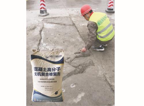 四川混凝土道路修复剂-道路快速修复剂