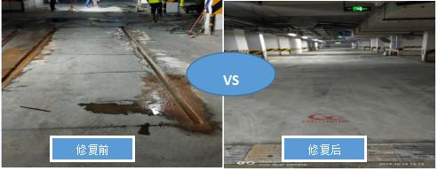 彭州中海外小区地下室底板漏水修复工程