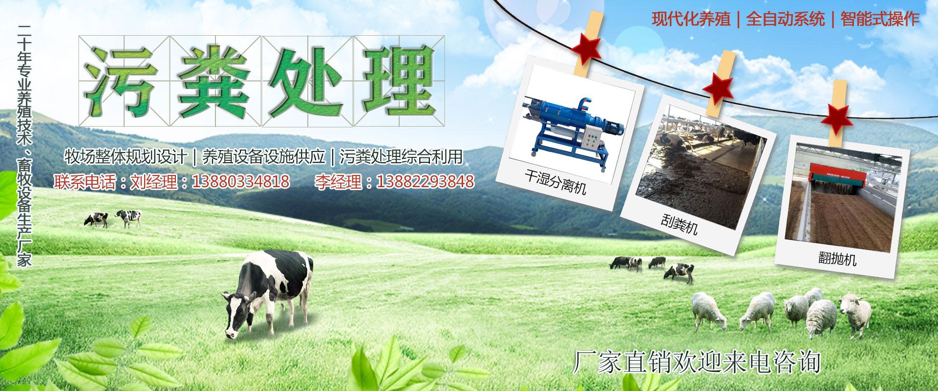 四川牛场设备
