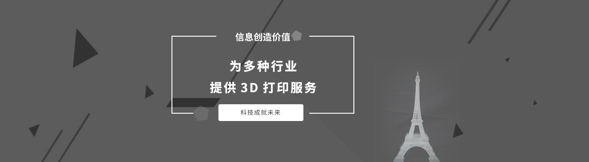 宁夏3D打印课程
