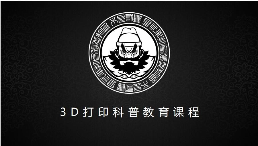 张飞打印科普教育计划《3D 打印课程》系列