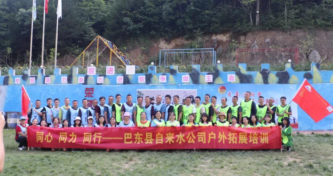 掘进者和巴东县自来水厂所有工作人员一路同心、同力、同行