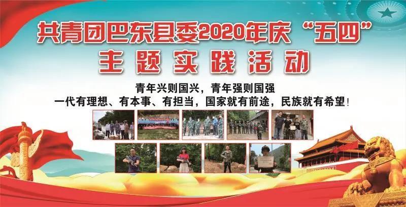 """共青团巴东县委2020年庆""""五四""""主题实践活动!"""