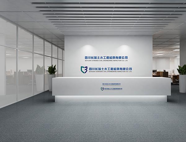 四川长瑞土木工程检测有限公司