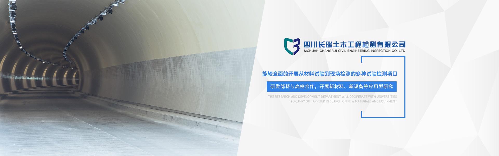 四川工程试验检测