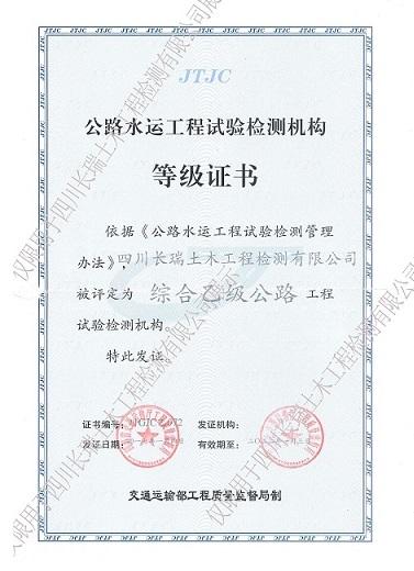 公路水运工程试验检测机构综合乙级等级证书