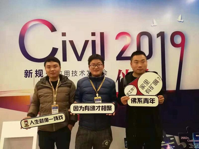 四川长瑞土木工程检测有限公司参加civil培训会