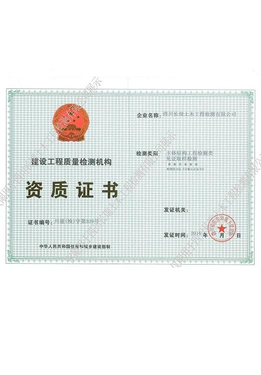 建设工程质量市政主体结构见证取样资质证书