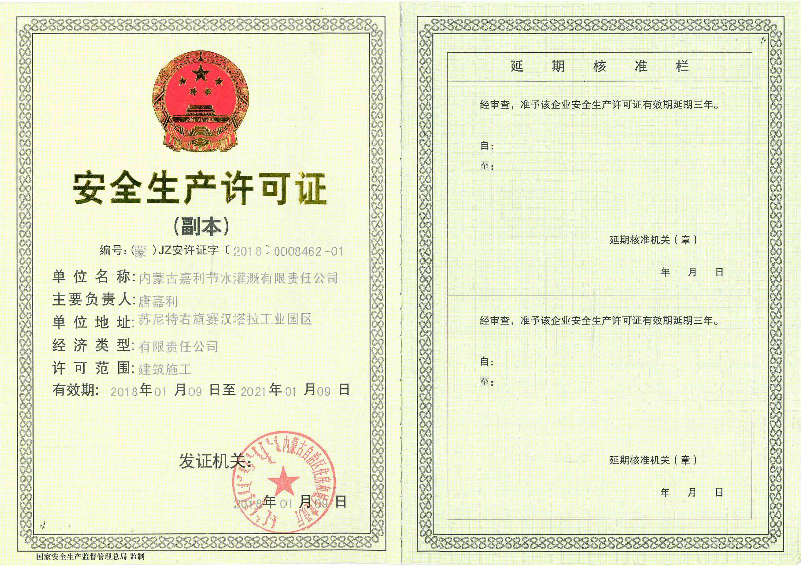 内蒙古嘉利节水安全生产许可证