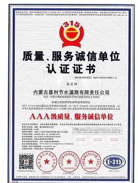 质量、服务、诚信单位认证证书