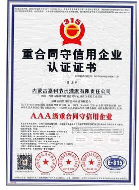 内蒙古嘉利节水灌溉AAA重合同守信用企业