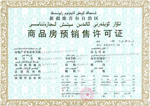 商品房预销售许可证4