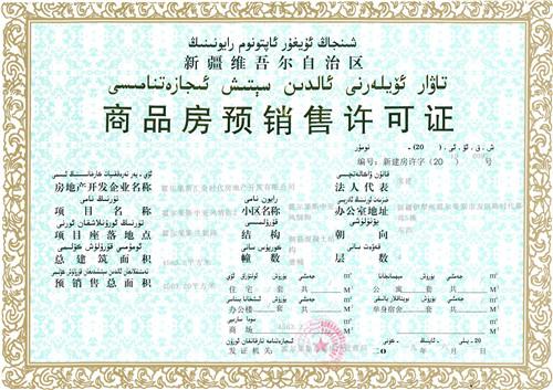 商品房预销售许可证2