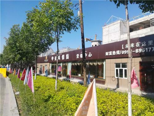 中亚风情街营销中心