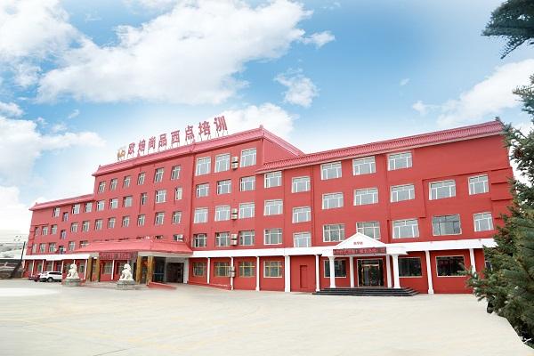 内蒙古欧焙尚品西点学校企业相册