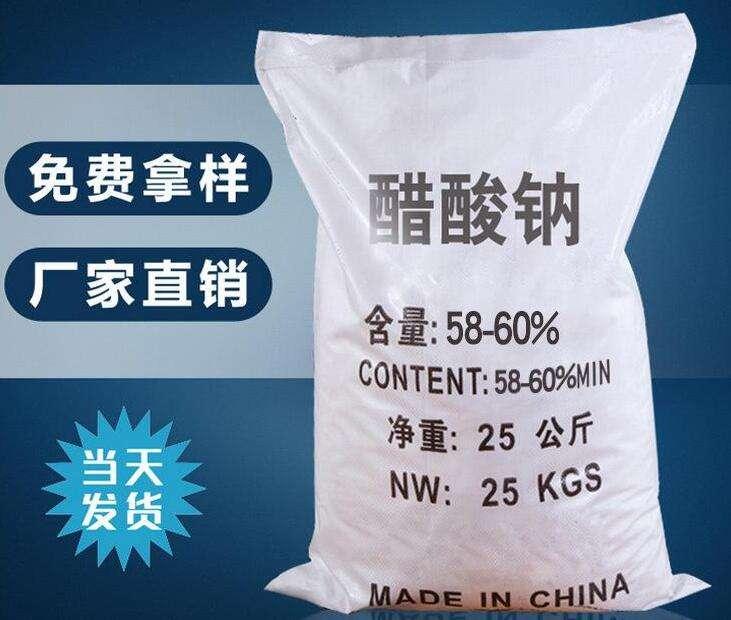 醋酸钠价格