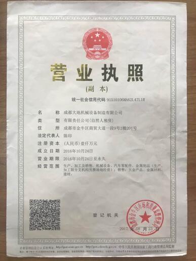 成都火博体育app下载装备制造有限公司营业执照