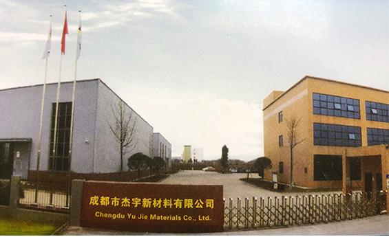 成都市杰宇新材料有限公司
