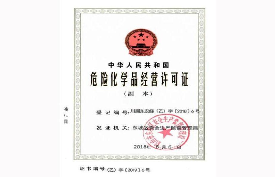 恒发气体危险化学品经营许可证