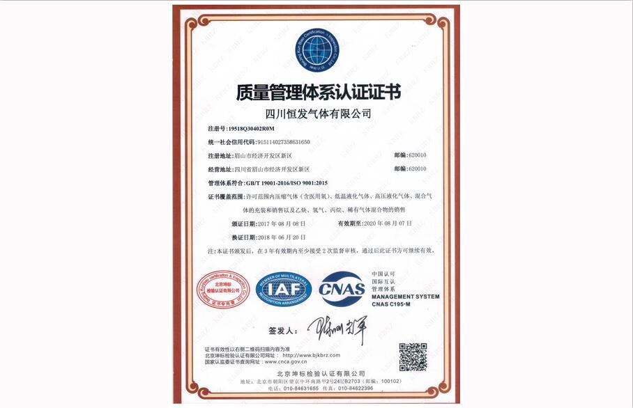 四川高纯度氧气体质量管理体系认证证书