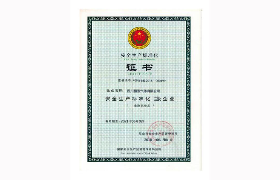 工业氧气安全生产标准化证书
