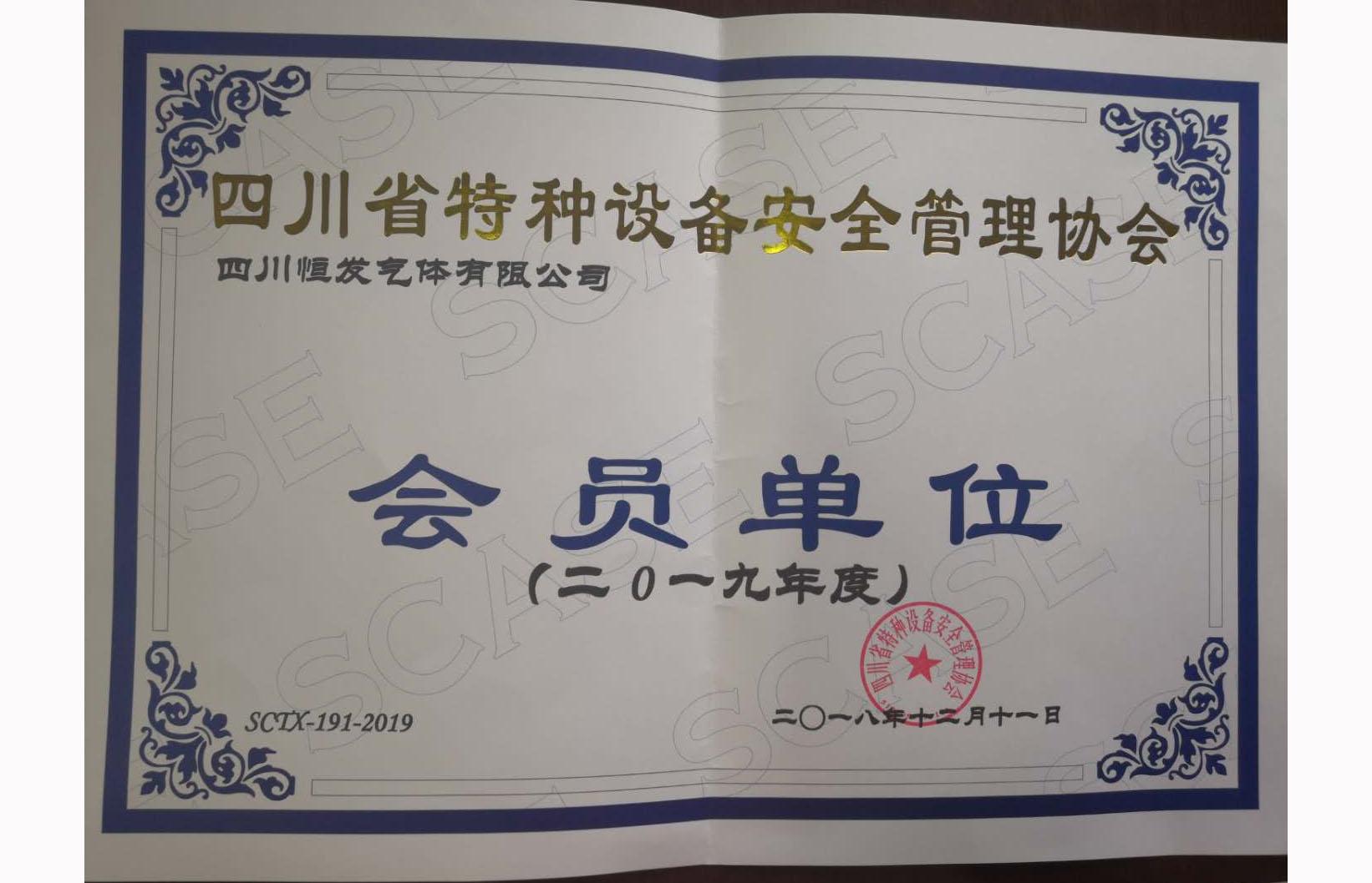四川恒发气体会员单位证书