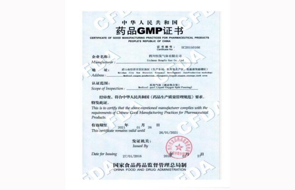 恒发药品GMP证书