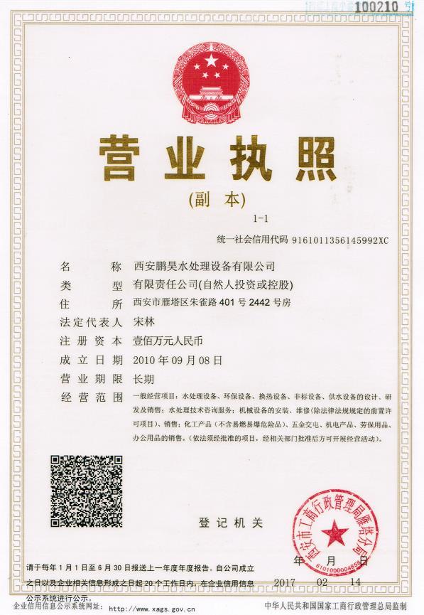 西安鹏昊水处理设备有限公司