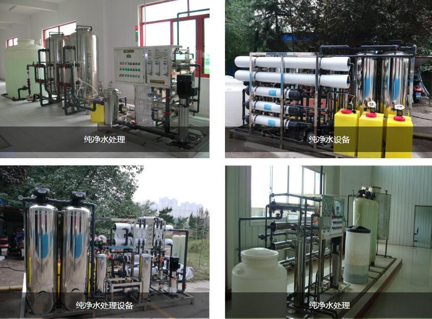净水设备系统处理怎么样?需要注意哪些工艺和注意事项?