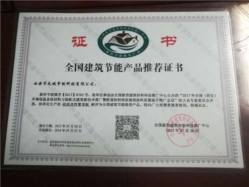 全国建筑节能产品推荐证书