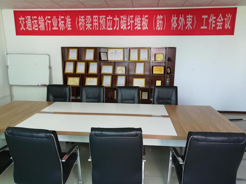 西安碳纤维胶厂家会议室一角