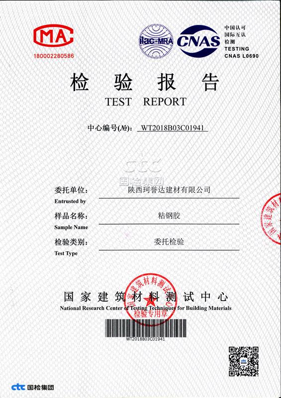 陕西珂誉达建材有限公司粘钢胶检测报告