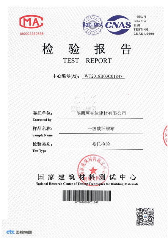 陕西碳纤维布检测报告