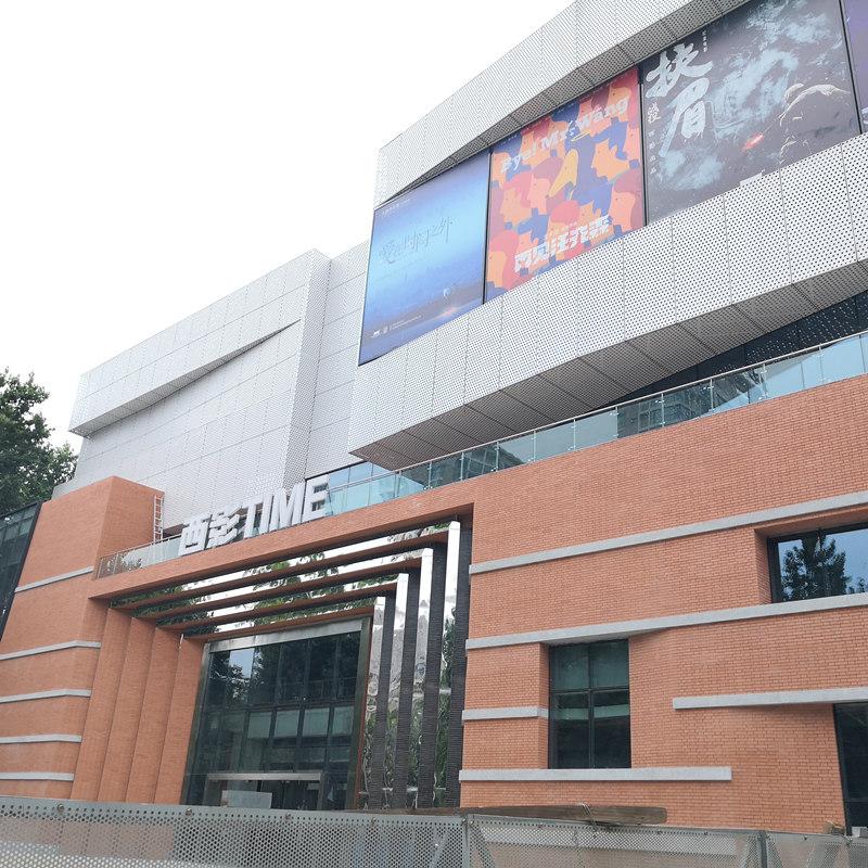 西安电影制片厂西影国际粘钢加固