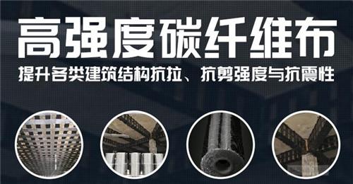 陕西珂誉达建材公司小编介绍西安碳纤维布材料不同连接方式的优缺点
