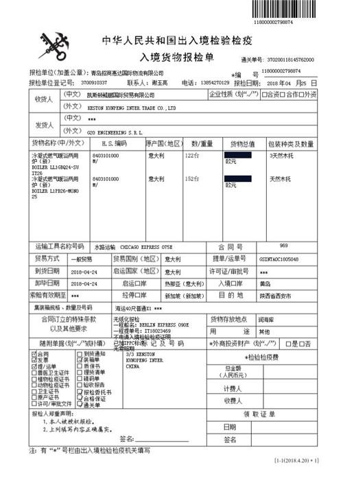 凯斯顿鲲鹏国际贸易公司入境货物报检单