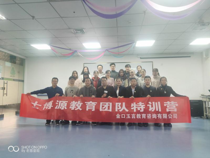 团队教育特训营