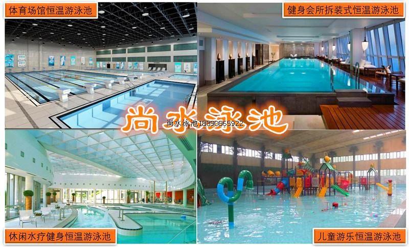恒温游泳池设备