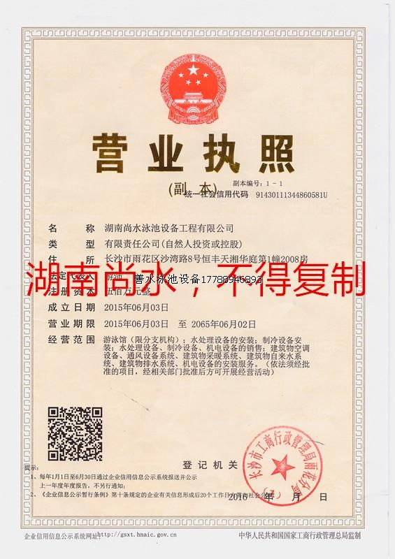 湖南尚水泳池设备公司营业执照