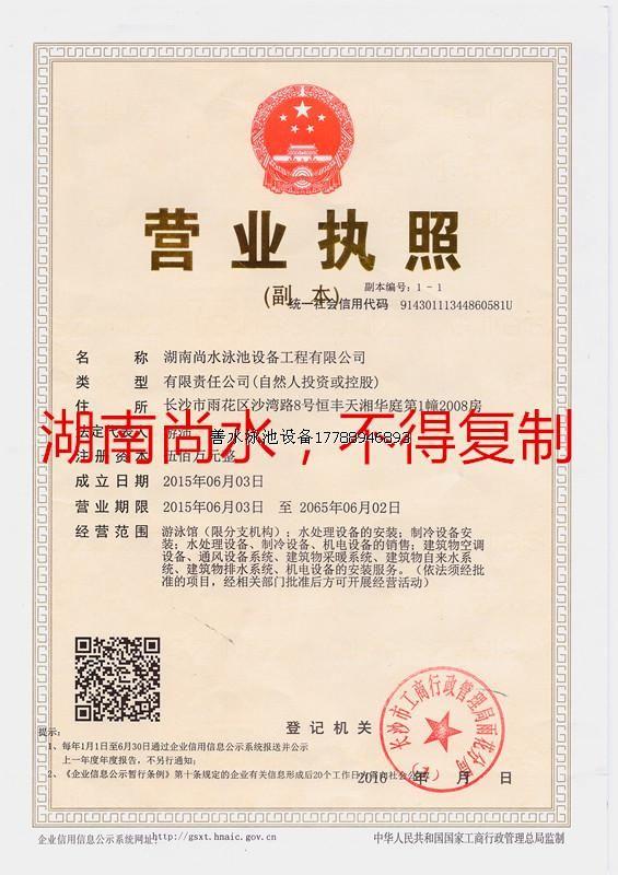 湖南尚水泳池设备工程有限公司