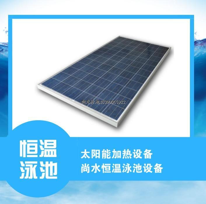 游泳池太阳能加热系统